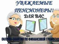 Подробнее: Онлайн-занятия по финансовой грамотности