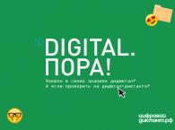 Подробнее: Digital.Пора! Объявляем официальный старт Цифрового Диктанта!