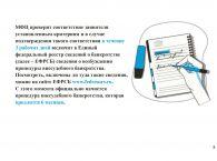 Подробнее: Процедура внесудебного банкротства